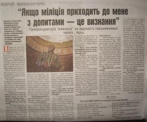 2012.01.26. Юрій Винничук