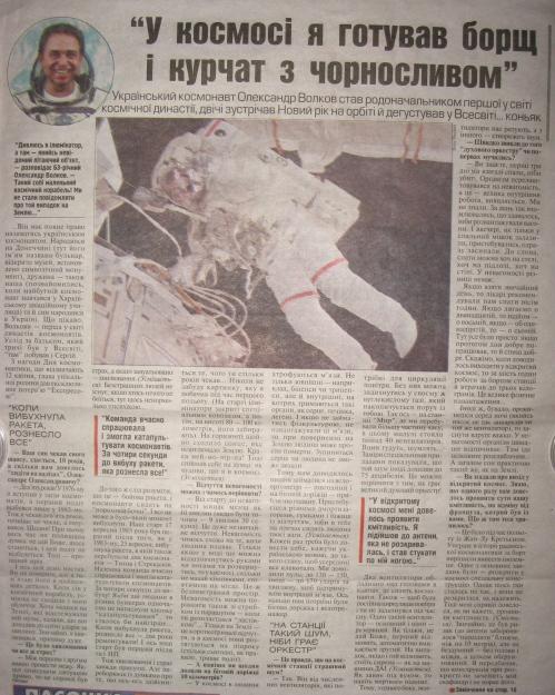 2012.04.12. Олександр Волков 1