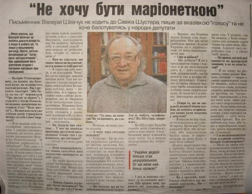 2012.06.7. Валерій Шевчук