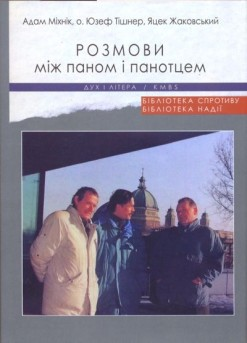 rozmovy_mizh_panom_ta_panotcem_dil_2013_enl
