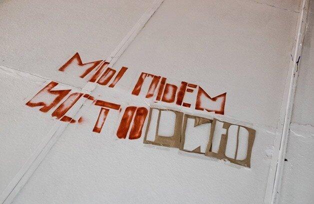 «Ми п'ємо історію». У межах виставки «Сьогодні ми не зустрінемося», Київ, 2014